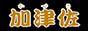 九州料理加津佐