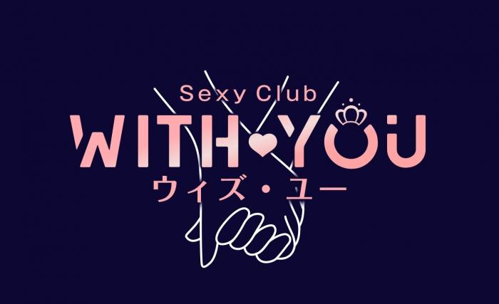 鹿児島のセクキャバ Sexy Club WITH YOU  Sexy  club   WITH❤YOU【セクキャバ】画像