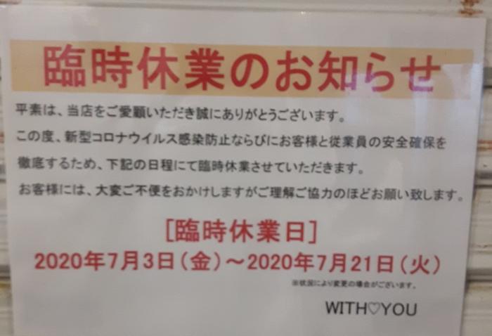 鹿児島のセクキャバ Sexy Club WITH YOU   WITH❤YOU 〜大切なお知らせ〜画像