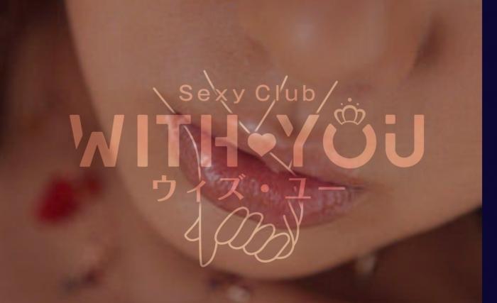 鹿児島のセクキャバ Sexy Club WITH YOU  パシフィックグループ鹿児島with❤you店画像