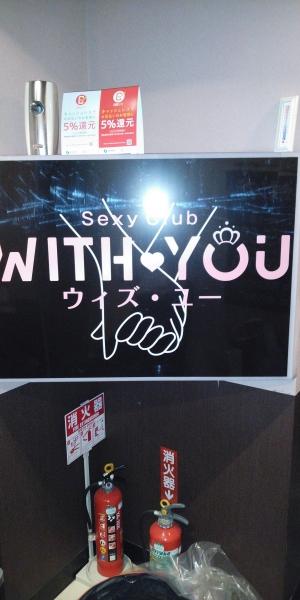 鹿児島のセクキャバ Sexy Club WITH YOU 写メ日記 画像