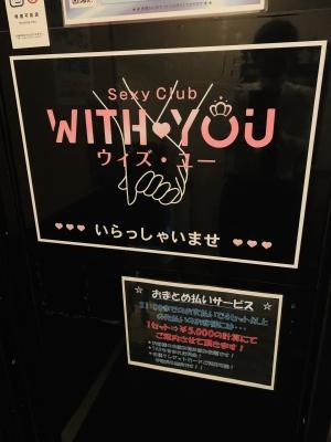 鹿児島のセクキャバ Sexy Club WITH YOUの写メ日記 今週もよろしくお願い致します!画像