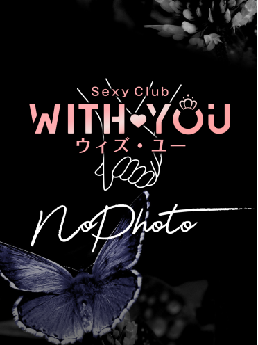 鹿児島のセクキャバ Sexy Club WITH YOU NO .314 めぐみさんの画像1