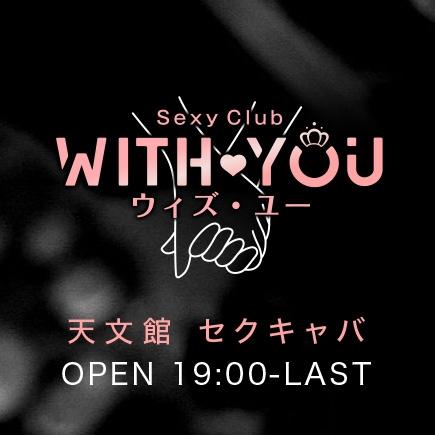 鹿児島のセクキャバ Sexy Club WITH YOU